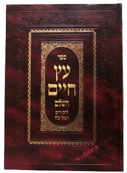 Etz Chaim Hashalem Rabbi Chaim Vital עץ חיים - Nehora.